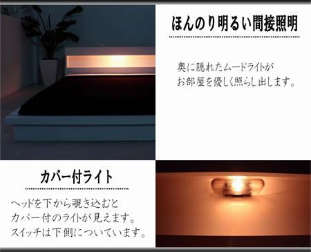 棚・ムード照明付フロアベッド D-107 間接照明付き