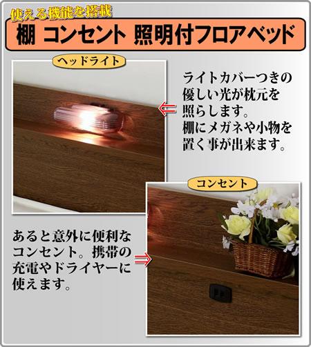棚 コンセント 照明付フロアベッド268ロングサイズ